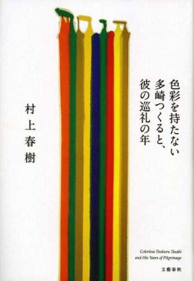 Picture of a book: Colorless Tsukuru Tazaki And His Years Of Pilgrimage