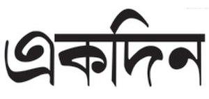 Ekdin - Image: Ekdin logo