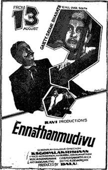 <i>Ennathan Mudivu</i> 1965 film by K. S. Gopalakrishnan