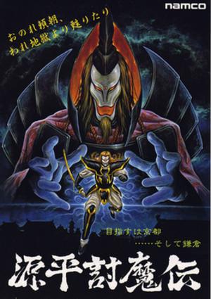 Genpei Tōma Den - Image: Genpei toma den arcadeflyer