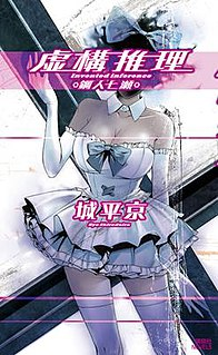 <i>In/Spectre</i> Japanese novel written by Kyo Shirodaira