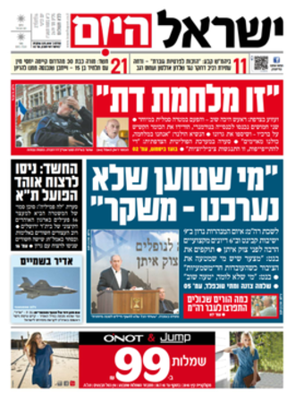Israel Hayom - Front page, 27 July 2016