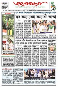 ea74dce4 Jago Bangla - WikiVisually