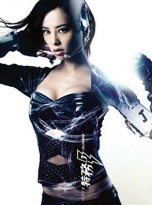 Agent J (album) - Image: Jolin Tsai Agent J Cover