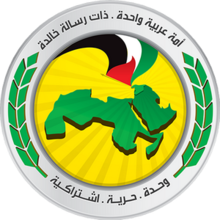 Logo of the Syrian Ba'ath.png