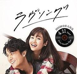 Re Code Blue Season 2 Genre Médecine Nombre D épisodes 11 Année 2010 Catégorie J Drama Theme Song Ha Par Mr Children