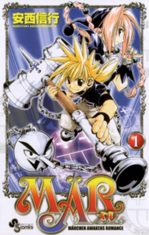 MÄR - North American cover of the first manga volume featuring Ginta Toramizu, Babbo, and Dorothy.