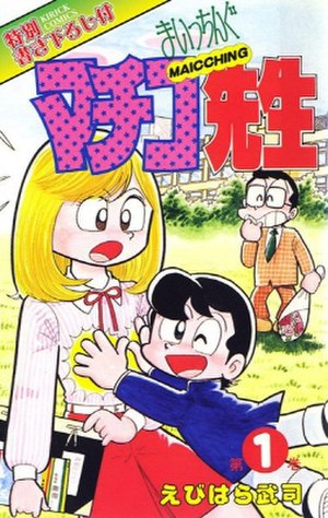 Miss Machiko - Miss Machiko manga volume 1 cover