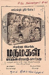 <i>Marumagal</i> (1953 film)