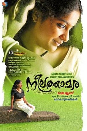 Neelathamara (2009 film) - Image: Neelathaamara