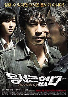 No Mercy (2010 film) - Wikipedia