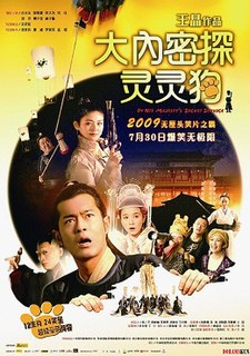 <i>On His Majestys Secret Service</i> 2009 Hong Kong film directed by Wong Jing
