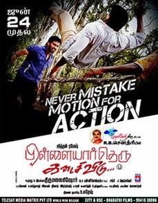 <i>Pillaiyar Theru Kadaisi Veedu</i> 2011 film