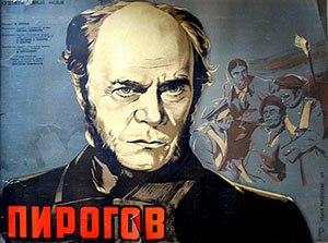 Pirogov (film) - Image: Pirogov (film)