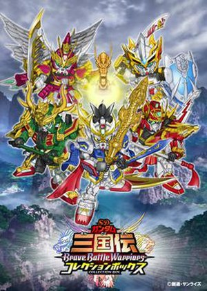 SD Gundam Sangokuden Brave Battle Warriors - Cover art