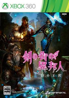 <i>Stranger of Sword City</i> 2014 video game