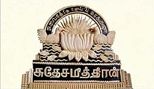 Swadesamitran-logo.jpg