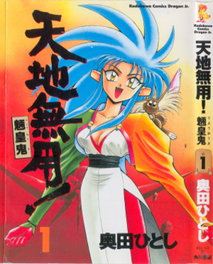 Tenchi Muyo! - Image: Tenchi Muyo cover