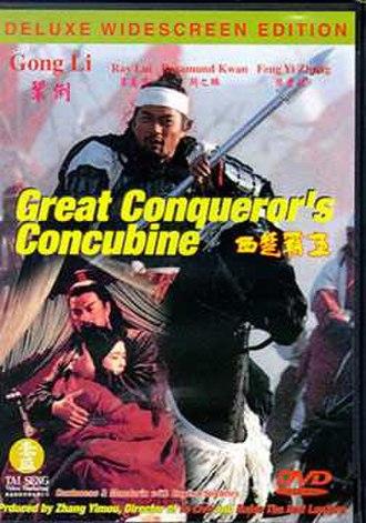 The Great Conqueror's Concubine - DVD cover art