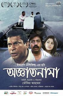 <i>Oggatonama</i> 2016 film