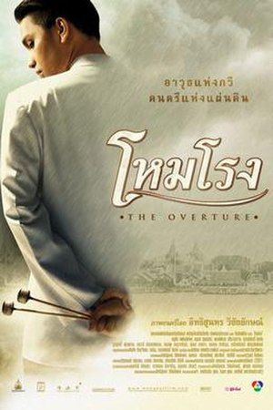 The Overture - The Thai film poster.