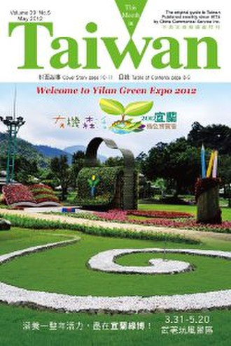 This Month in Taiwan - Image: This Month in Taiwan (magazine cover)
