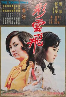 <i>The Young Ones</i> (1973 film) 1973 film by Li Hsing