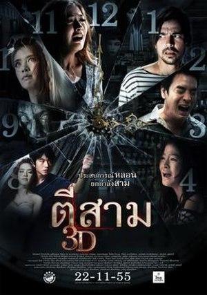 3 A.M. (2012 film) - Image: 3AM Thai film