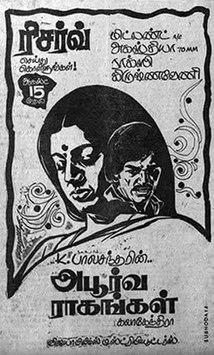 <i>Apoorva Raagangal</i> 1975 film by K. Balachander
