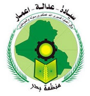 General Military Council for Iraqi Revolutionaries - Image: Badr Organisation Political Logo