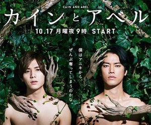 Cain and Abel (2016 TV series) - Image: Cain and Abel Fuji TV