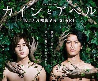 <i>Cain and Abel</i> (Japanese TV series)