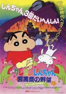 <i>Crayon Shin-chan: Unkokusais Ambition</i> 1995 film by Mitsuru Hongo