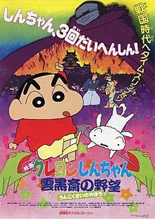 shin chan in tamil new episodes 2017 free download