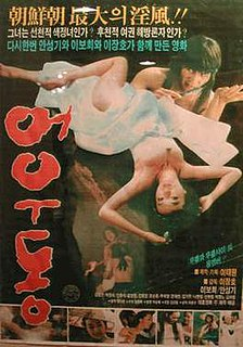 <i>Eoudong</i> (film) 1985 South Korean film directed by Lee Jang-ho