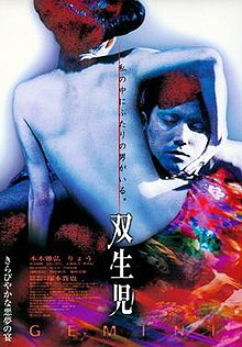 Chu Ishikawa - 双生児 (Gemini) - Original Soundtrack