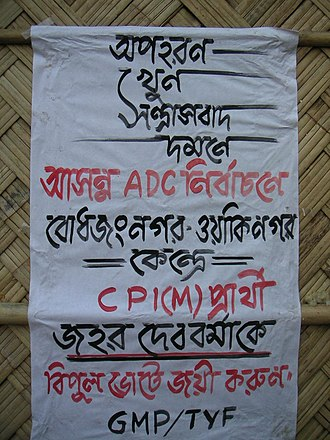 Ganamukti Parishad - GMP-TYF election poster in favour of Communist Party of India (Marxist)