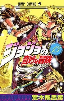 <i>Stardust Crusaders</i> the third story arc of the Japanese manga series JoJos Bizarre Adventure, written and illustrated by Hirohiko Araki