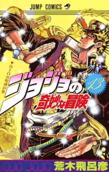 Stardust Crusaders - Wikipedia