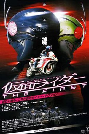 Kamen Rider: The First - Theatrical release poster