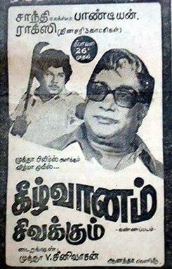 <i>Keezh Vaanam Sivakkum</i> 1981 film by Muktha Srinivasan
