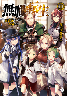 Mushoku Tensei manga first cover page