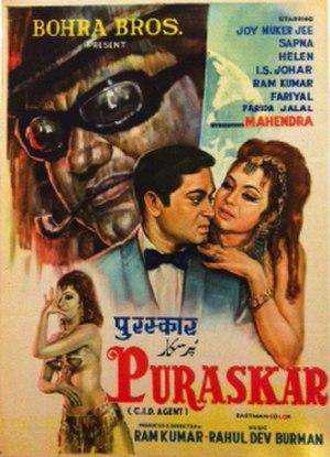 Puraskar - Image: Puraskar