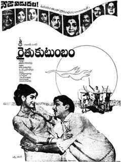 <i>Raitu Kutumbam</i> 1972 Indian film
