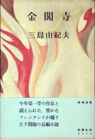 The Temple of the Golden Pavilion - Cover of the first edition