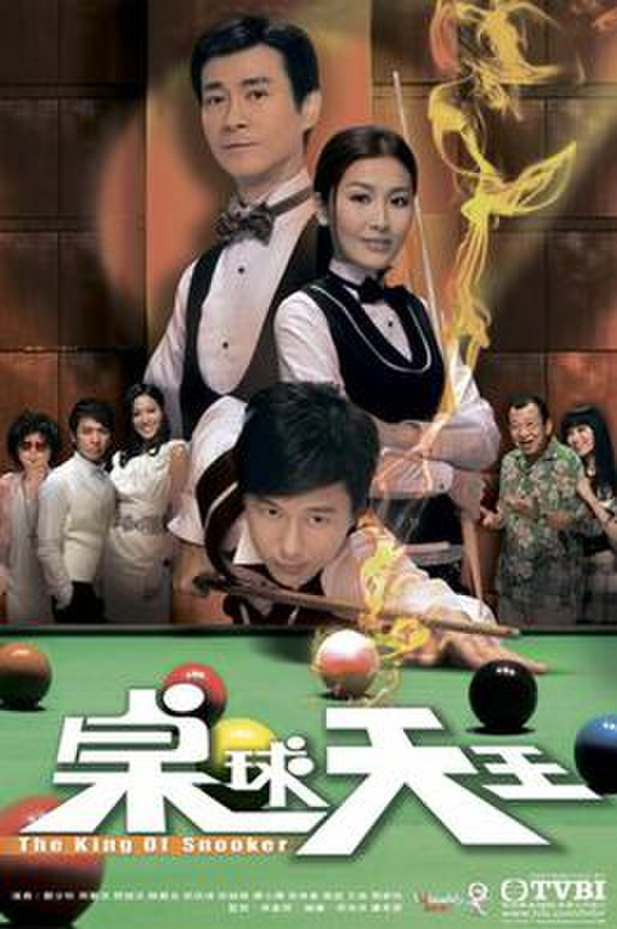 The King of Snooker   桌球天王