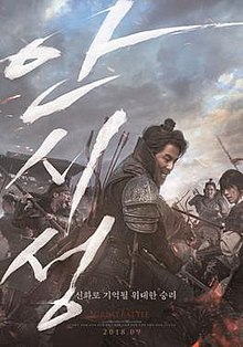 The Great Battle (film) - Wikipedia