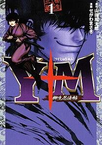 manga by Masaki Segawa