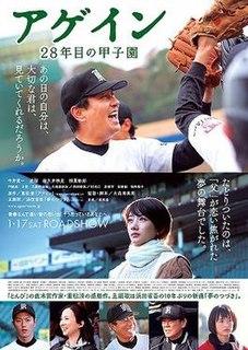 <i>Again</i> (film) 2015 film
