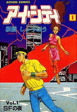 Ai City - Cover of the first manga